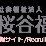 桜谷福祉会採用情報サイトロゴ