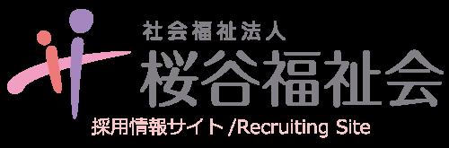 社会福祉法人 桜谷福祉会 採用情報サイト|新卒採用|採用情報